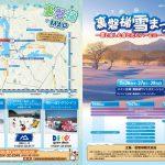 裏磐梯雪まつり2010