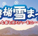 裏磐梯雪まつり